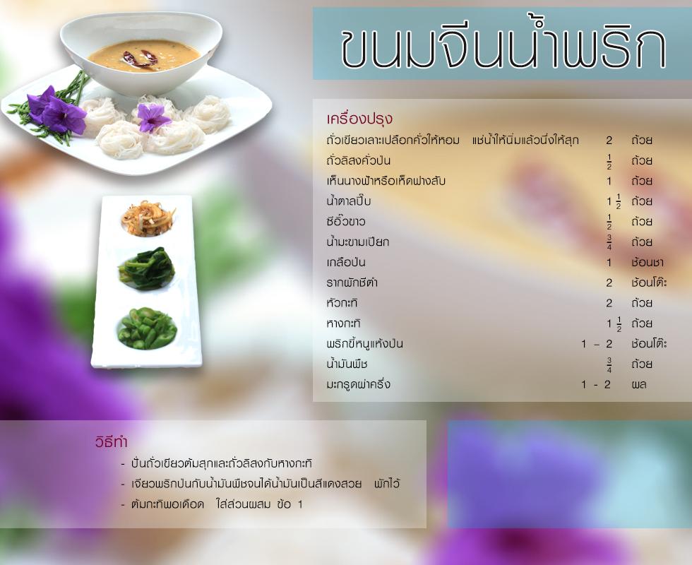 food_kamonjeennampik